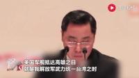中国驻美公使的霸气讲话