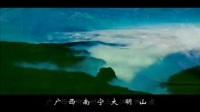 大好河山010—桂林 风雨桥 侗寨 大明山 大龙湖 银滩 涠洲岛 德天瀑布 田园
