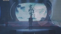 视频:齐越节总决赛作品《相信未来》