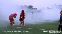 《霸气父子兵 消防总动员》-大型生命安全消防演练亲子运动会_1