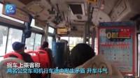俩男子驾公交路上斗气飙车 相撞后下车互怼