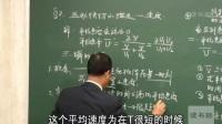 物理高中必修1运动快慢的描述_速度(下)_364C