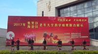 2017年集美区海沧区老年大学教学成果联合展示