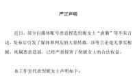 八卦:倪妮工作室发声明否认虐猫:纯属恶意造谣