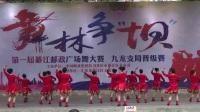第一届綦江邮政广场舞大赛《舞蹈 永远的草原》