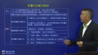 2018初级经济法基础第一章总论(2)