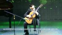 孙鹏飞2017年音乐会:古典吉他独奏《森林之梦》