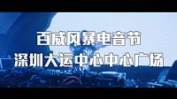 2017百威风暴电音节深圳站