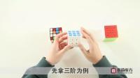 002_四阶魔方复原初级课程降阶法_对好四阶魔方中心块颜色_XO李开隆_番茄魔方精品课