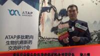 ATAP多肽靶向生物抗癌新药交流研讨会在北京国二招宾馆召开