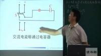 物理高中选修3-2__第5章第3节·电感和电容对交变电流的影响
