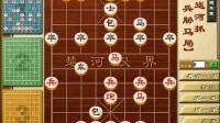 《吴贵临象棋兵法》顺炮横车攻直车(2)