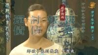 0011佛陀教育话天下-如何求子 生子 教子 (上)【字幕版】