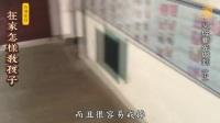 0009(字幕版)2015.9.10 【在家如何教孩子】中集 父母要先做到