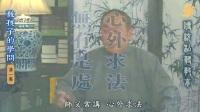 0014教孩子的学问 第一集【字幕版】