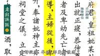 273【走出误区】祭祖哪错了 上集 主次颠倒 阴阳错位(字幕版)