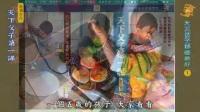 0098【论坛主题报告】怎样教孩子(字幕版)