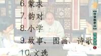 0048【幼童教学法】 预备课程 1