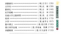 0050【幼童教学法】预备课程 3
