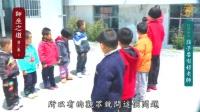 0103【孩子要有好老师】第2集 师生之道 上【字幕版】