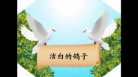 宁波市小学语文微课视频《欢庆》句子教学