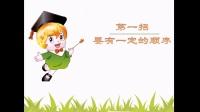 宁波市小学语文微课视频《写写独一无二的自己》