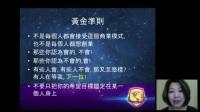 2.3 快速起步「第一個90天」培訓 Yvonne Yen