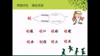 宁波市小学语文微课视频《理解字义 确定读音》
