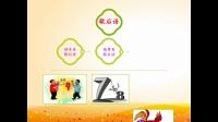 宁波市小学语文微课视频《趣谈故事类歇后语》