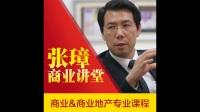 张璋商业讲堂:新零售新在哪里,老商业路在何方?