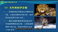 传统文化与中医养生 5.解读养生[高清版]
