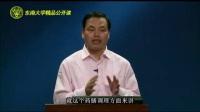 传统文化与中医养生 7.中医养生的原则[高清版]