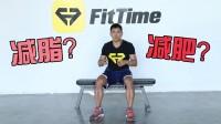 FitTime 什么是减肥?