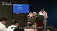 传统文化与中医养生 3.中医养生方法的源泉(下)[高清版]
