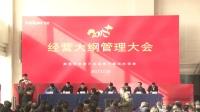 江苏飞达集团2018经营大纲管理大会