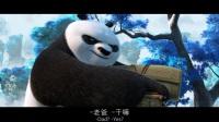 [阳光电影www.ygdy8.com].功夫熊猫3.BD.720p.国英双语.中英双字幕