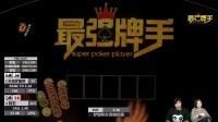 【最强牌手】2017梦想杯扑克锦标赛Day1 A