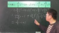 【10元包月看】第79讲整数指数幂练习题于箱老师精品课程之初中数学