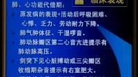 中国医科大学 内科学03(免费版)