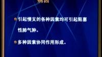 中国医科大学 内科学02(免费版)