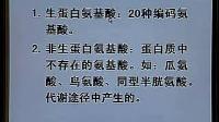 中国医科大学生物化学与分子生物学01