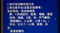 中国医科大学 外科学 03