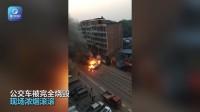 公交横停路上火焰夺窗而出 画面令人生畏