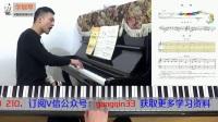 【零基础钢琴速成教程】《梦中的婚礼》钢琴教学_钢琴教程跟着学