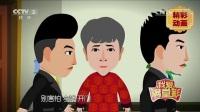 蔡明王宁常远郭丰周 配音主演动画小品《天网恢恢》