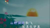 山野恋歌(雪晗-KTV)