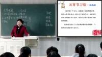中国传统节日与养生文化 2.元宵节