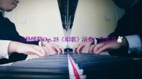 【艺柏教学Show🎬】布格缪勒Op.25《船歌》演奏:鲁禹君🐰