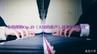 【艺柏教学Show🎬】布格缪勒Op.25《天使的歌声》演奏:鲁禹君🐰