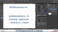【敬伟PS教程】A基础篇A26-PS的文字处理工具(适用于Adobe PS cs6 cc)
